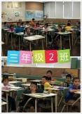 三年级2班