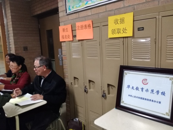 1-海外华文教育示范学校